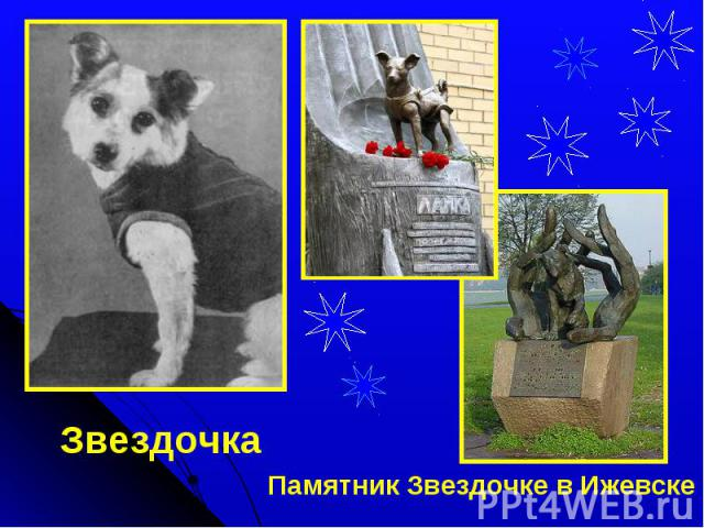 ЗвездочкаПамятник Звездочке в Ижевске