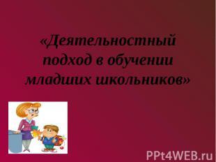 «Деятельностный подход в обучении младших школьников»