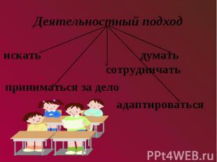 Деятельностный подходискать думать сотрудничать приниматься за дело адаптировать