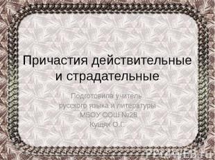 Причастия действительные и страдательные Подготовила учитель русского языка и ли