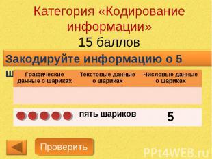 Категория «Кодирование информации»15 балловЗакодируйте информацию о 5 шариках