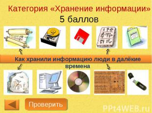 Категория «Хранение информации»5 балловКак хранили информацию люди в далёкие вре