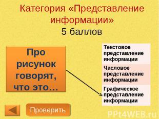 Категория «Представление информации»5 балловПро рисунок говорят, что это…