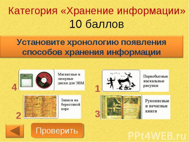 Категория «Хранение информации»10 балловУстановите хронологию появления способов хранения информации