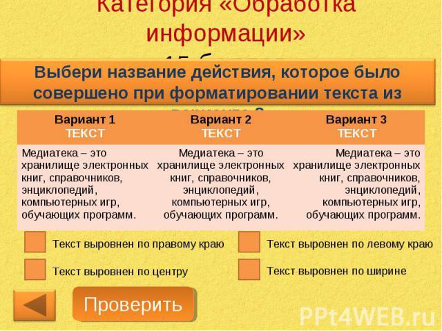 Категория «Обработка информации»15 балловВыбери название действия, которое было совершено при форматировании текста из варианта 2