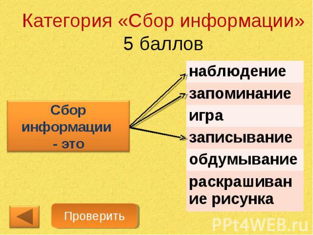 Категория «Сбор информации»5 баллов Сбор информации - это