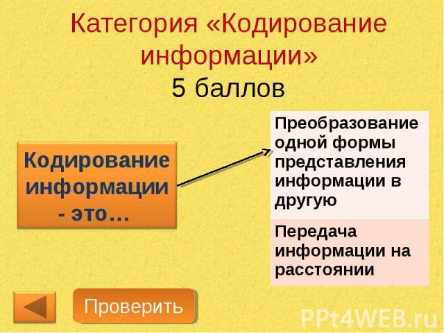 Категория «Кодирование информации»5 балловКодирование информации - это…