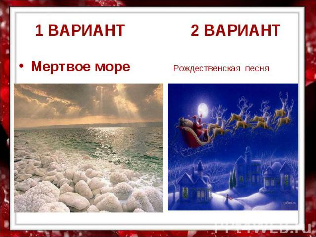 1 ВАРИАНТ 2 ВАРИАНТМертвое море Рождественская песня