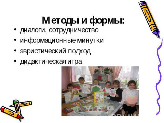Методы и формы:диалоги, сотрудничествоинформационные минуткиэвристический подходдидактическая игра