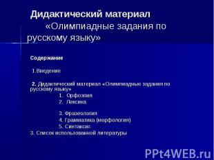 Дидактический материал «Олимпиадные задания по русскому языку» Содержание 1.Введ