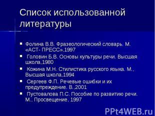 Список использованной литературыФолина В.В. Фразеологический словарь. М. «АСТ- П