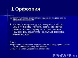1 Орфоэпия Б) Разделите слова на два столбика: с ударением на первый слог и с уд
