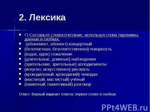 2. Лексика Г) Составьте словосочетание, используя слова паронимы, данные в скобк