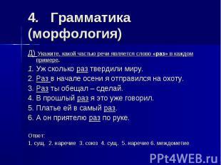 4. Грамматика (морфология)Д) Укажите, какой частью речи является слово «раз» в к
