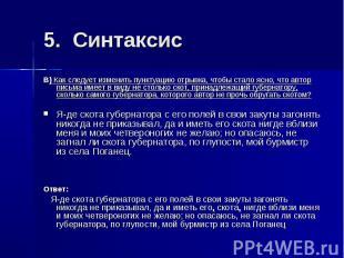 5. СинтаксисВ) Как следует изменить пунктуацию отрывка, чтобы стало ясно, что ав