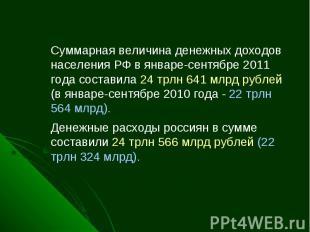 Суммарная величина денежных доходов населения РФ в январе-сентябре 2011 года сос