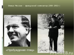 Оливье Мессиан - французский композитор(1908-1992г)-