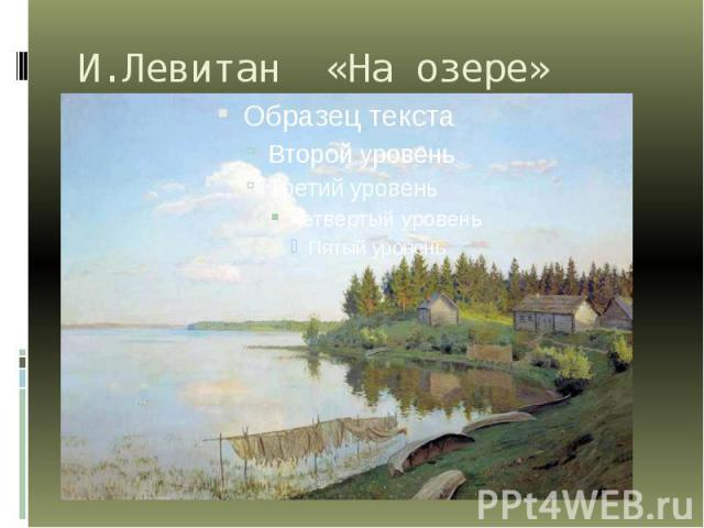 И.Левитан «На озере»