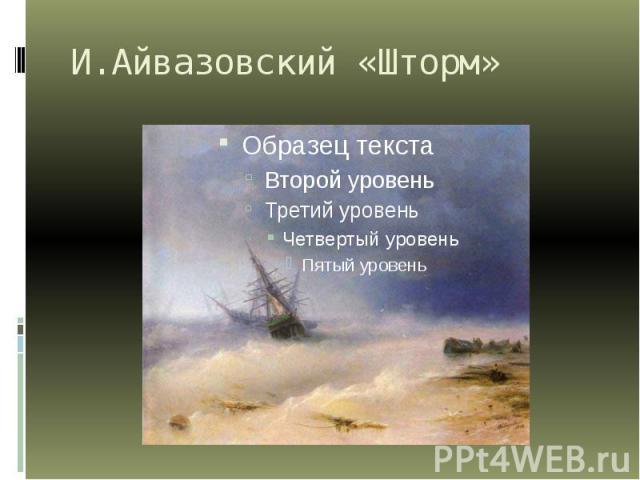 И.Айвазовский «Шторм»