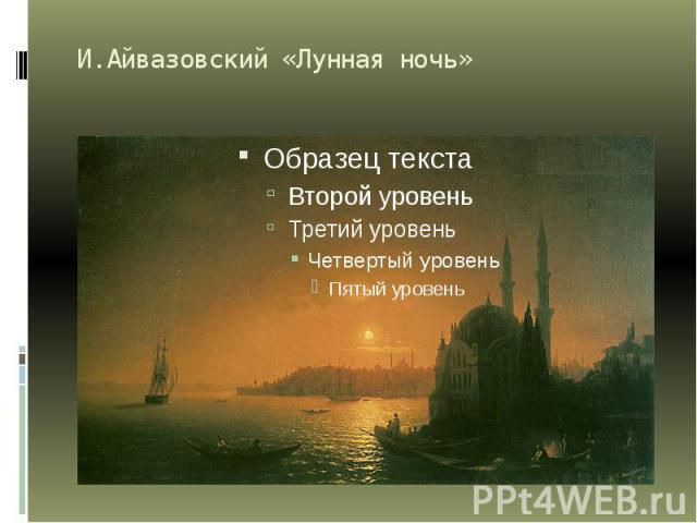 И.Айвазовский «Лунная ночь»