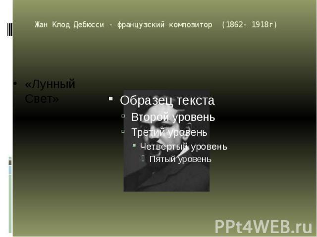 Жан Клод Дебюсси - французский композитор (1862- 1918г)