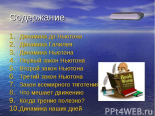 СодержаниеДинамика до НьютонаДинамика ГалилеяДинамика НьютонаПервый закон Ньютон