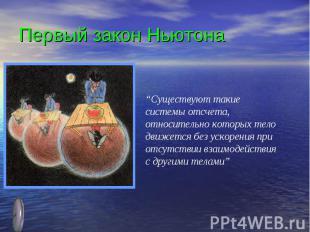 """Первый закон Ньютона""""Существуют такие системы отсчета, относительно которых тело"""
