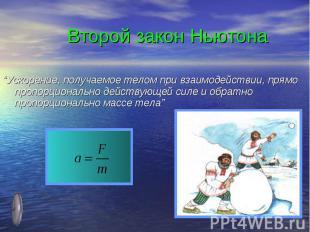 """Второй закон Ньютона""""Ускорение, получаемое телом при взаимодействии, прямо пропо"""