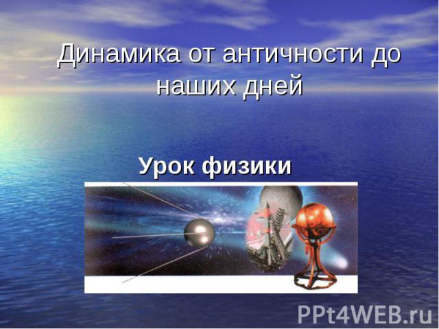 Динамика от античности до наших дней Урок физики