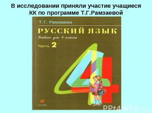 В исследовании приняли участие учащиеся КК по программе Т.Г.Рамзаевой