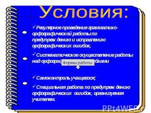 Условия:Регулярное проведение грамматико-орфографической работы по предупреждени