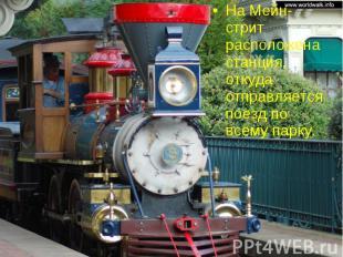 На Мейн-стрит расположена станция, откуда отправляется поезд по всему парку.