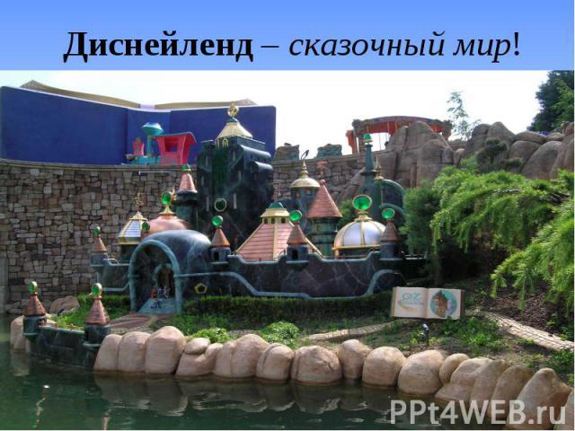 Диснейленд – сказочный мир!