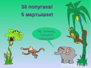 5 мартышек!Ну, почему, только 2 слоненка?