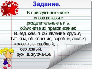 Задание.В приведенные ниже слова вставьте разделительные ъ и ь, объясните их пра
