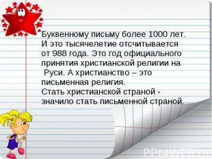 Буквенному письму более 1000 лет. И это тысячелетие отсчитывается от 988 года. Э