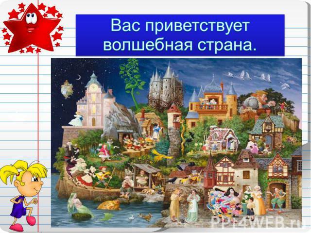 Вас приветствует волшебная страна.