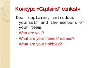 "Конкурс «Captains"" contest»Dear captains, introduce yourself and the members of"