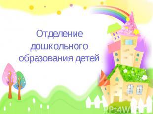 Отделение дошкольного образования детей