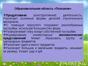 Образовательная область «Познание»Продуктивная (конструктивная) деятельность. Ра