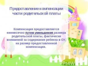 Предоставление компенсации части родительской платыКомпенсация предоставляется е