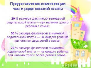 Предоставление компенсации части родительской платы 20% размера фактически взим
