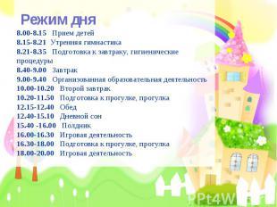 Режим дня8.00-8.15 Прием детей8.15-8.21 Утренняя гимнастика8.21-8.35 Подготовка