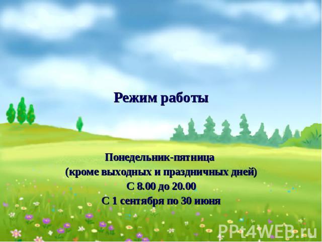 Режим работыПонедельник-пятница (кроме выходных и праздничных дней)С 8.00 до 20.00С 1 сентября по 30 июня
