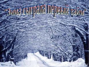 """""""Зима сыграла первый тайм"""""""