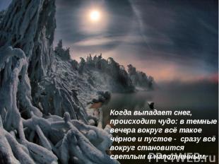 Когда выпадает снег, происходит чудо: в темные вечера вокруг всё такое чёрное и