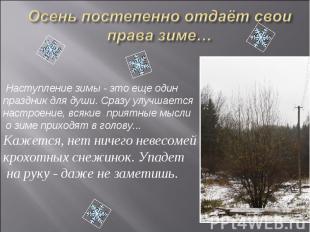 Осень постепенно отдаёт свои права зиме… Наступление зимы - это еще один праздни