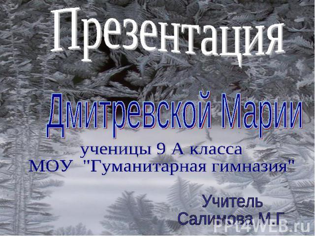 Презентация Дмитревской Марии ученицы 9 А классаМОУ
