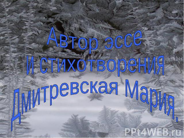 Автор эссеи стихотворенияДмитревская Мария.