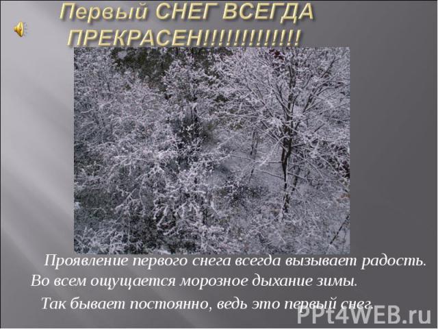 Первый СНЕГ ВСЕГДА ПРЕКРАСЕН!!!!!!!!!!!!! Проявление первого снега всегда вызывает радость. Во всем ощущается морозное дыхание зимы. Так бывает постоянно, ведь это первый снег.